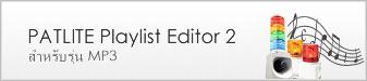 Playlist Editor2
